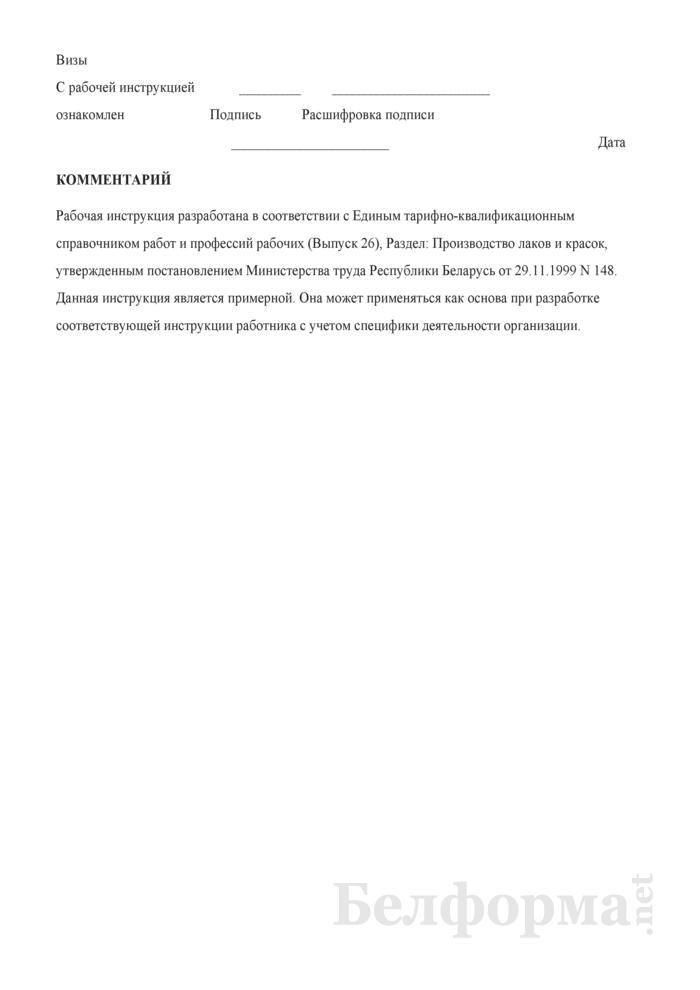 Рабочая инструкция аппаратчику диспергирования пигментов и красителей (4-й разряд). Страница 3