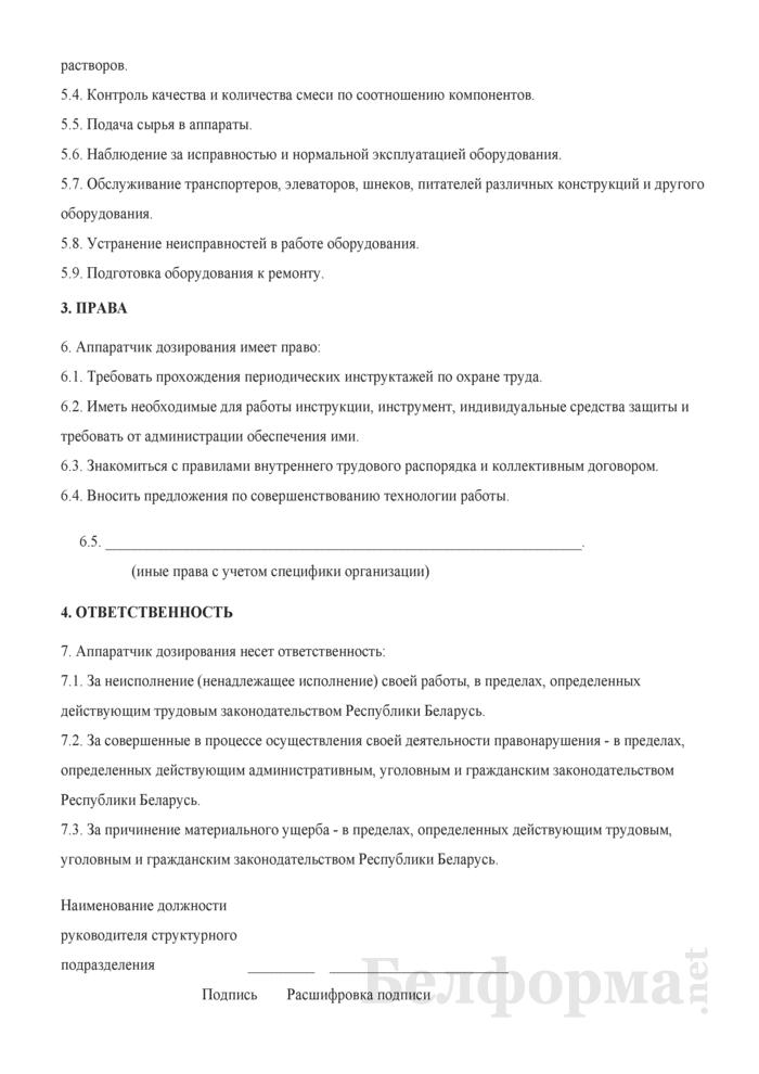 Рабочая инструкция аппаратчику дозирования (3-й разряд). Страница 2