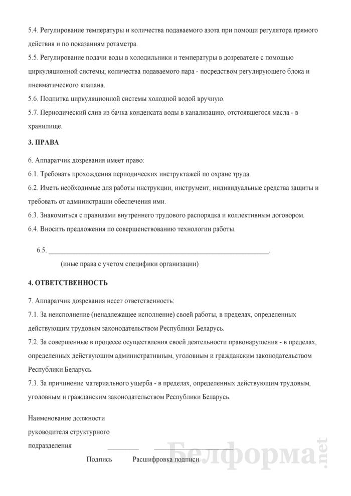 Рабочая инструкция аппаратчику дозревания (4-й разряд). Страница 2
