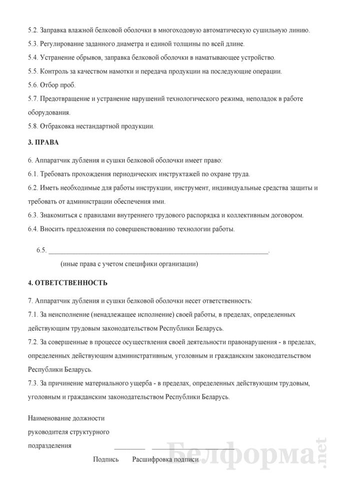 Рабочая инструкция аппаратчику дубления и сушки белковой оболочки (4-й разряд). Страница 2