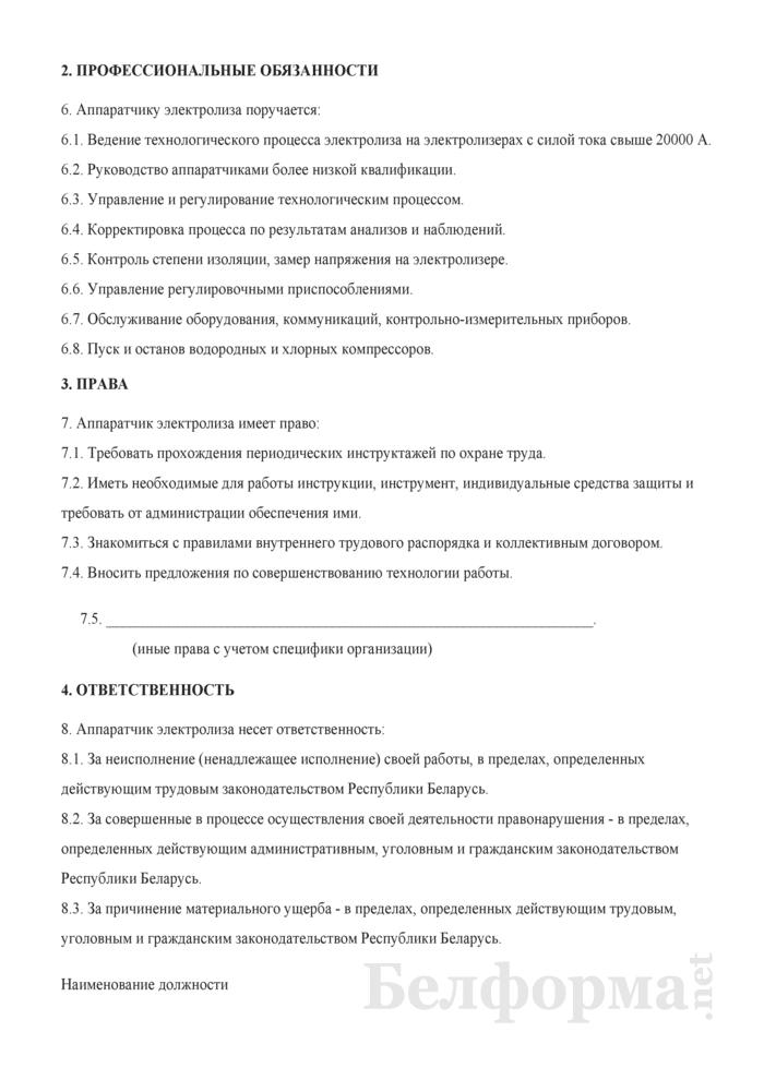 Рабочая инструкция аппаратчику электролиза (6-й разряд). Страница 2