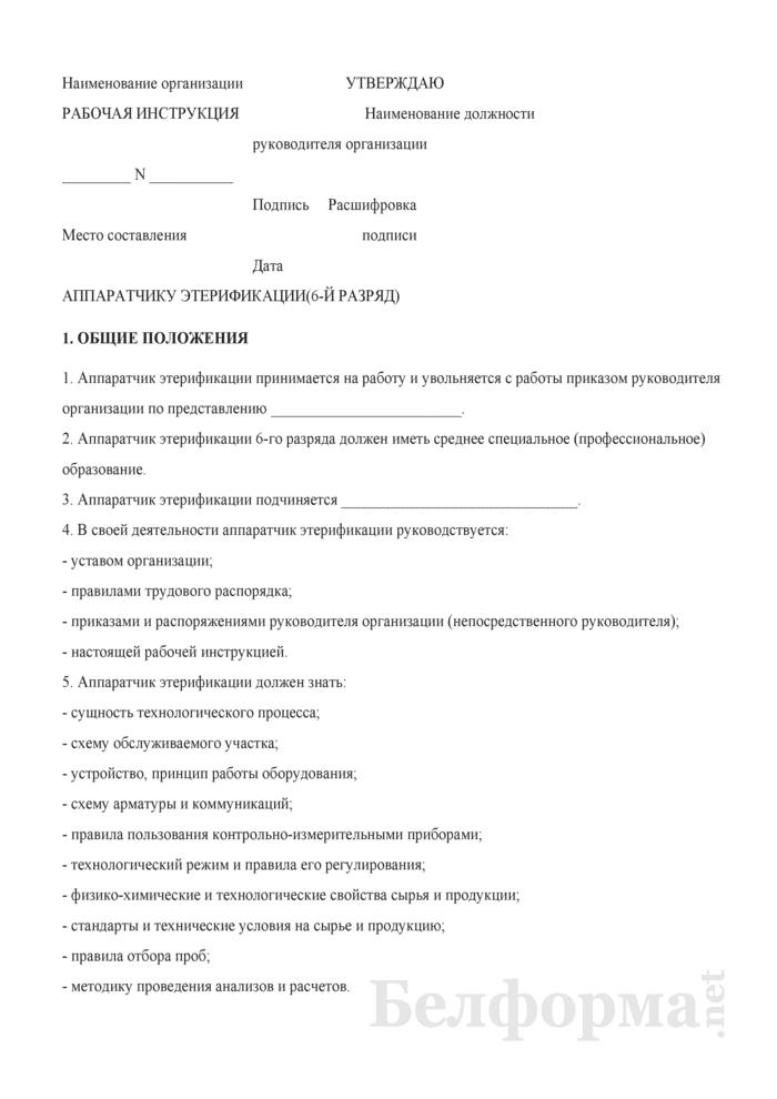 Рабочая инструкция аппаратчику этерификации (6-й разряд). Страница 1