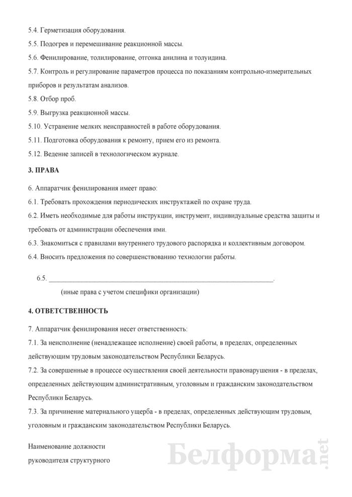 Рабочая инструкция аппаратчику фенилирования (5-й разряд). Страница 2