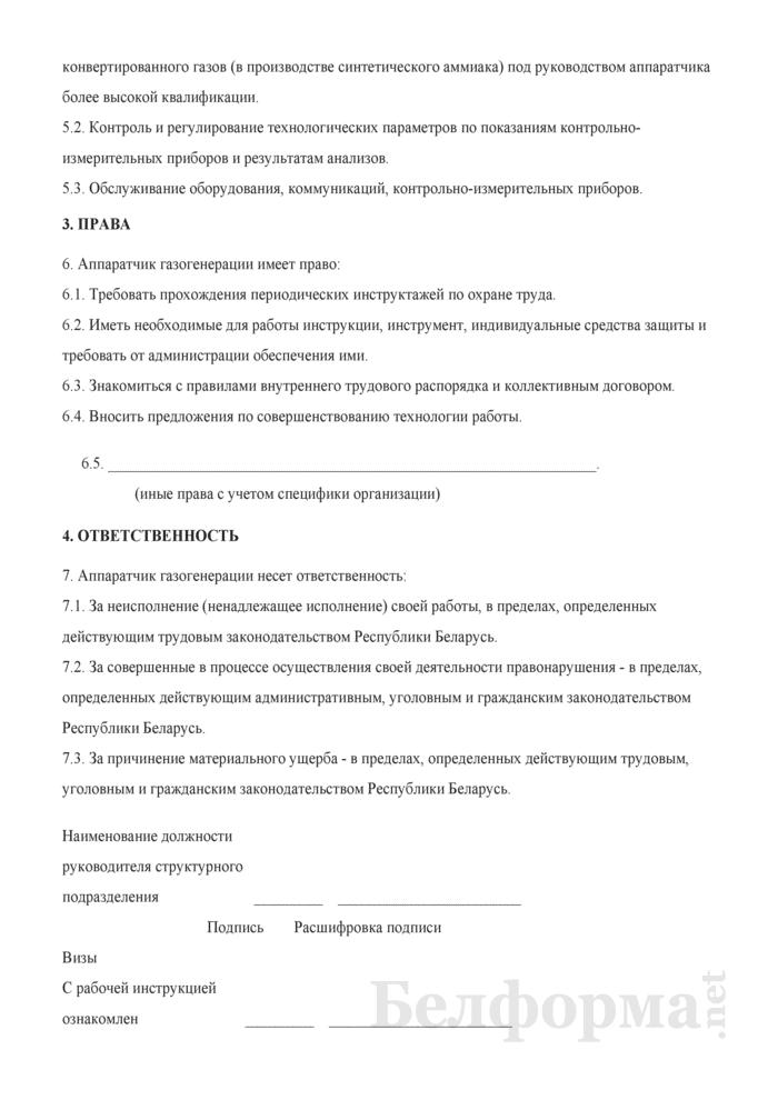 Рабочая инструкция аппаратчику газогенерации (5-й разряд). Страница 2