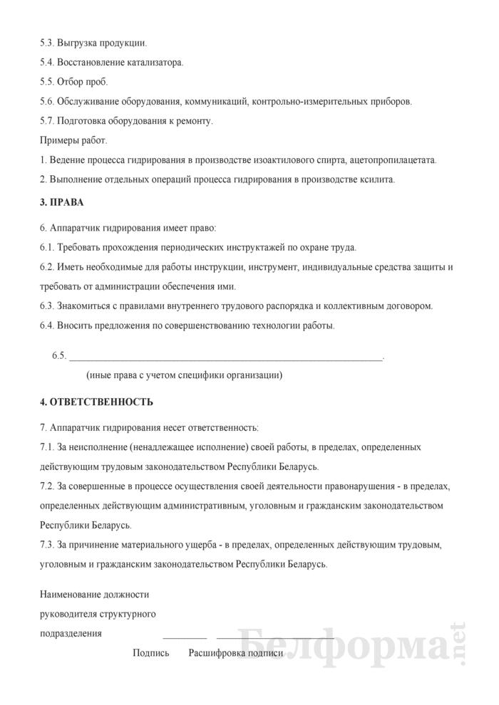 Рабочая инструкция аппаратчику гидрирования (3-й разряд). Страница 2