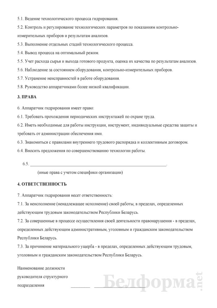 Рабочая инструкция аппаратчику гидрирования (5-й разряд). Страница 2