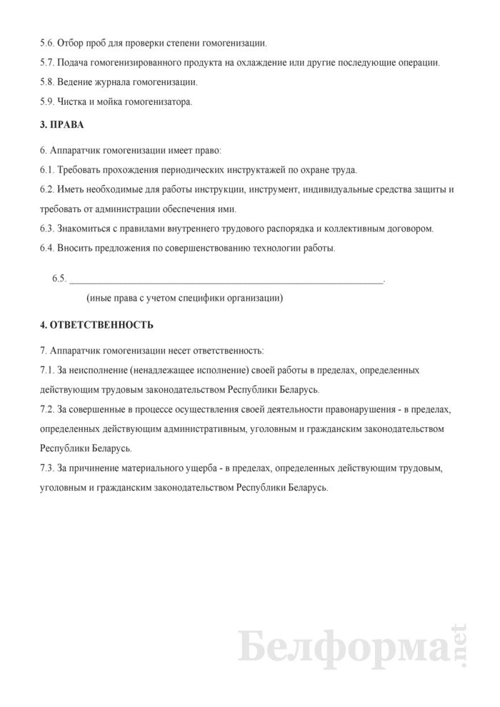 Рабочая инструкция аппаратчику гомогенизации (3-й разряд). Страница 2
