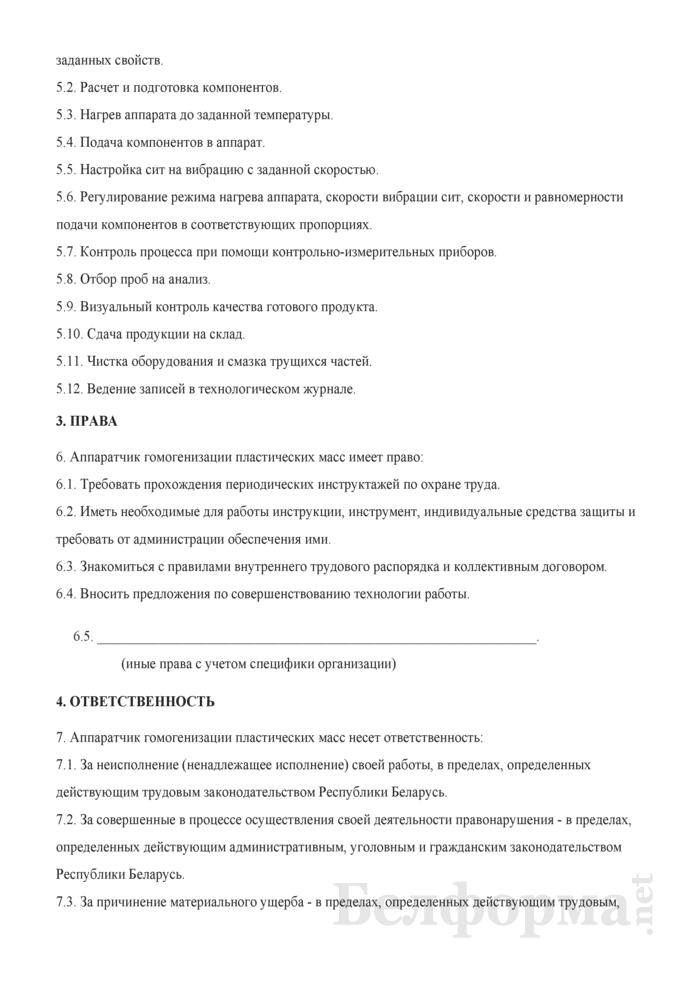 Рабочая инструкция аппаратчику гомогенизации пластических масс (4-й разряд). Страница 2