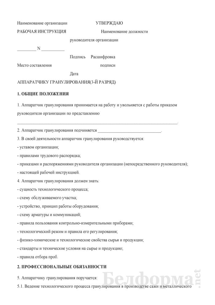 Рабочая инструкция аппаратчику гранулирования (3-й разряд). Страница 1