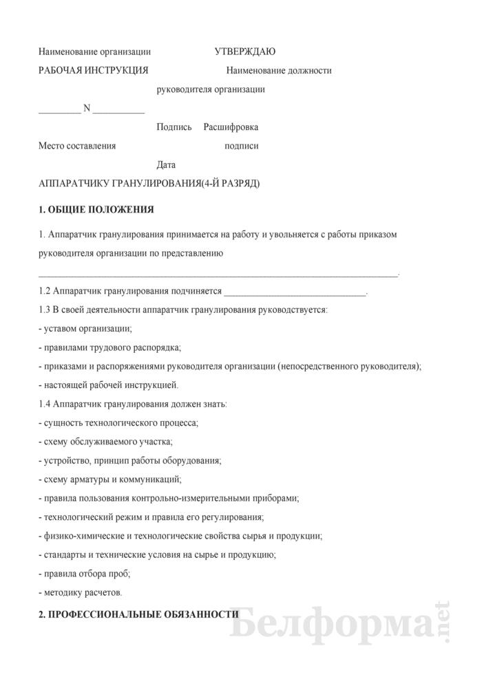 Рабочая инструкция аппаратчику гранулирования (4-й разряд). Страница 1