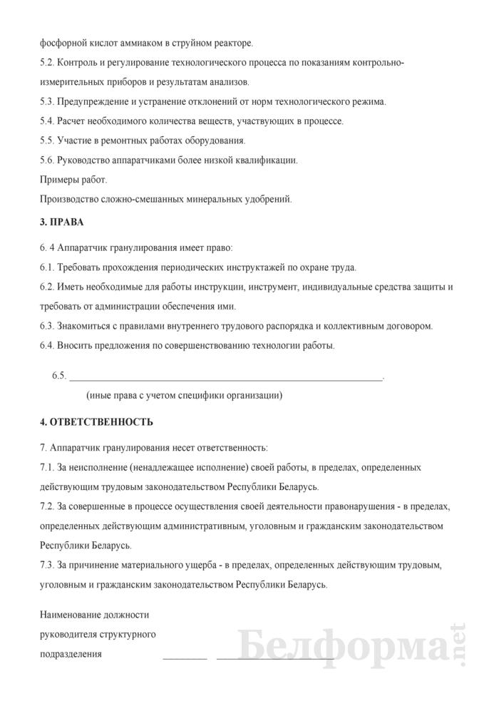 Рабочая инструкция аппаратчику гранулирования (6-й разряд). Страница 2