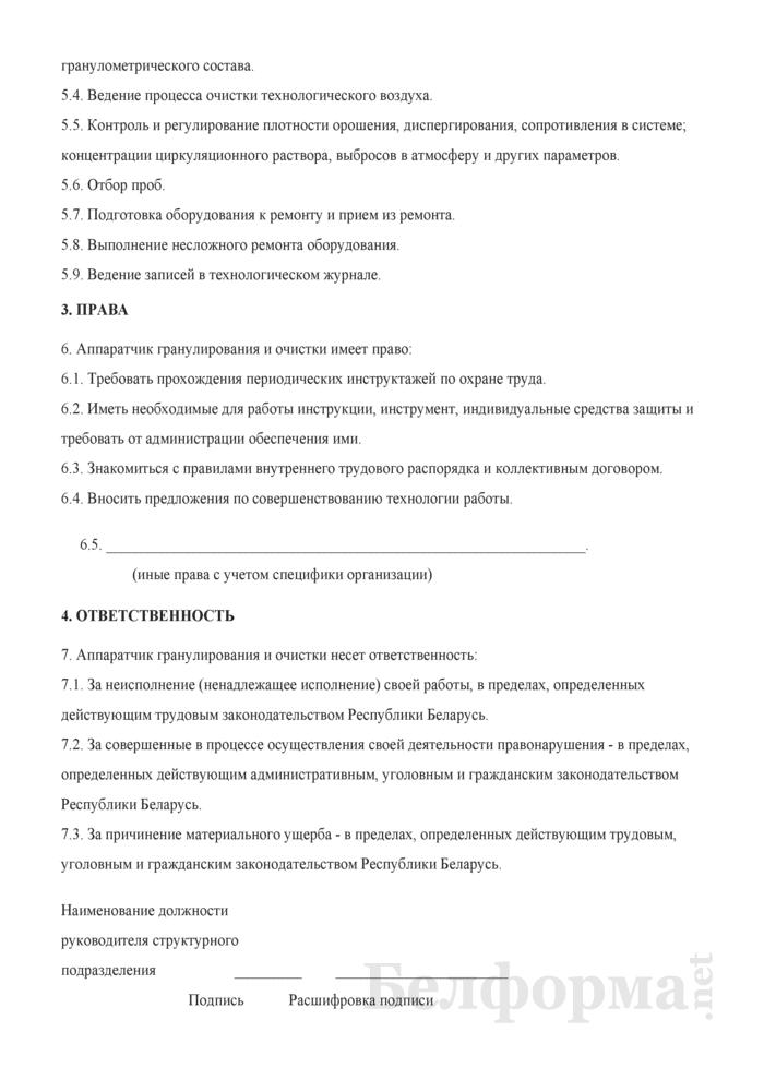 Рабочая инструкция аппаратчику гранулирования и очистки (5 - 6-й разряды). Страница 2