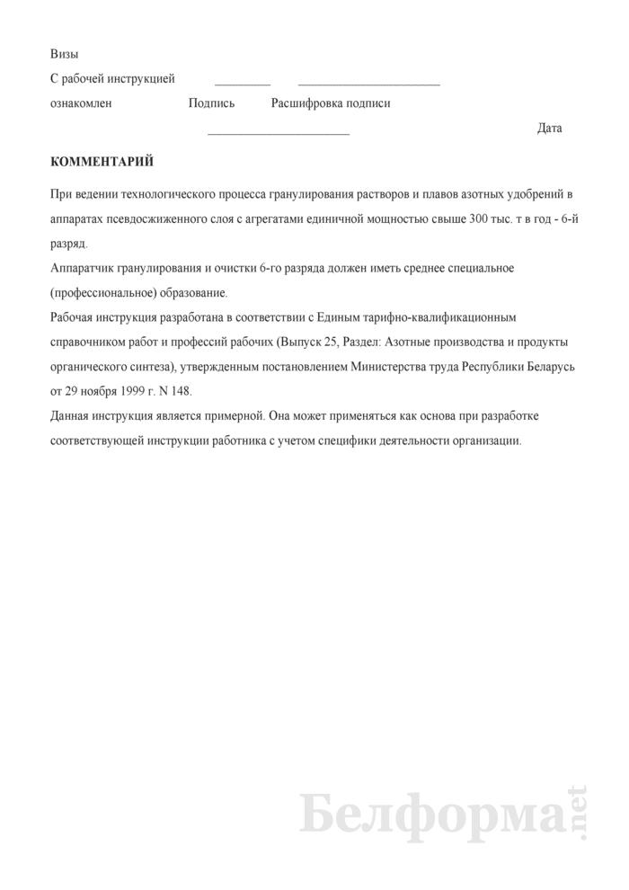 Рабочая инструкция аппаратчику гранулирования и очистки (5 - 6-й разряды). Страница 3