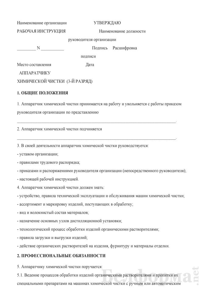 Рабочая инструкция аппаратчику химической чистки (3-й разряд). Страница 1