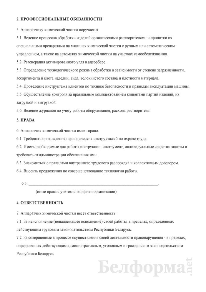 Рабочая инструкция аппаратчику химической чистки (4-й разряд). Страница 2