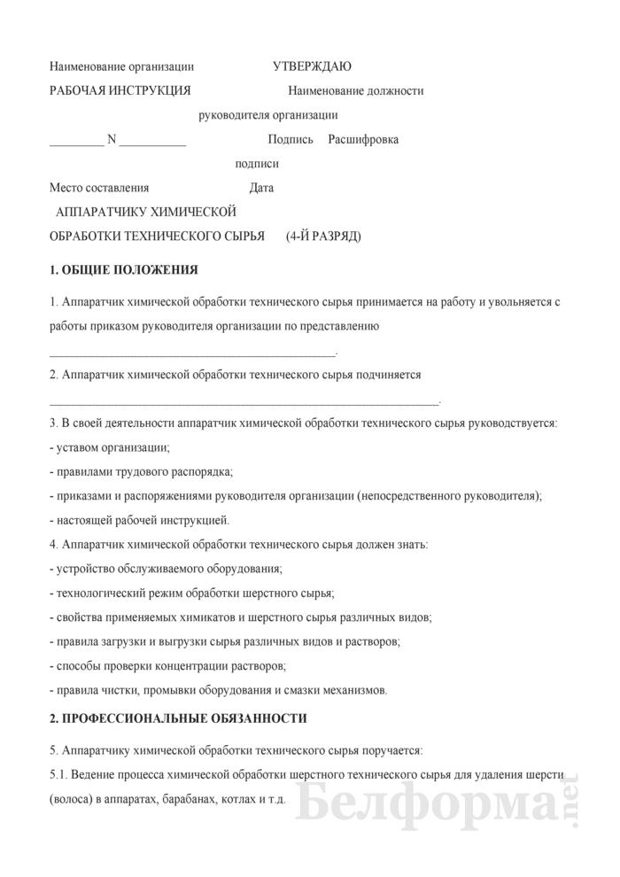Рабочая инструкция аппаратчику химической обработки технического сырья (4-й разряд). Страница 1