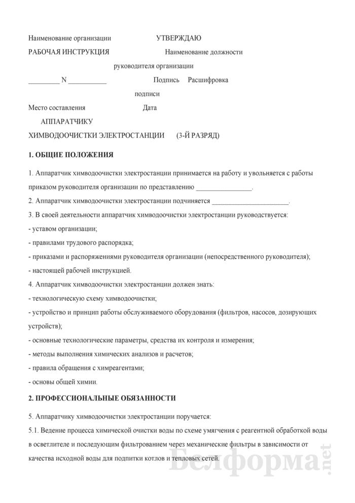 Рабочая инструкция аппаратчику химводоочистки электростанции (3 - 2-й разряды). Страница 1