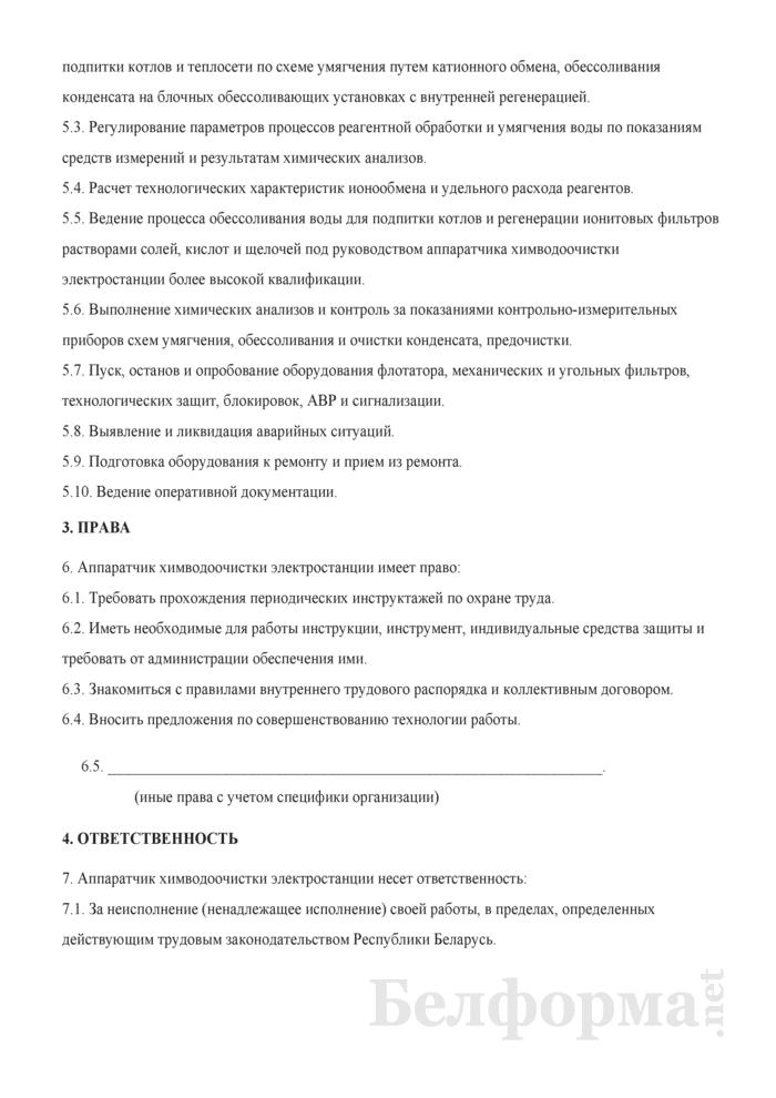 Рабочая инструкция аппаратчику химводоочистки электростанции (4-й разряд). Страница 2