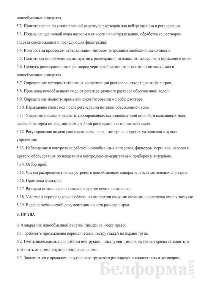 Рабочая инструкция аппаратчику ионообменной очистки глицерина (5-й разряд). Страница 2