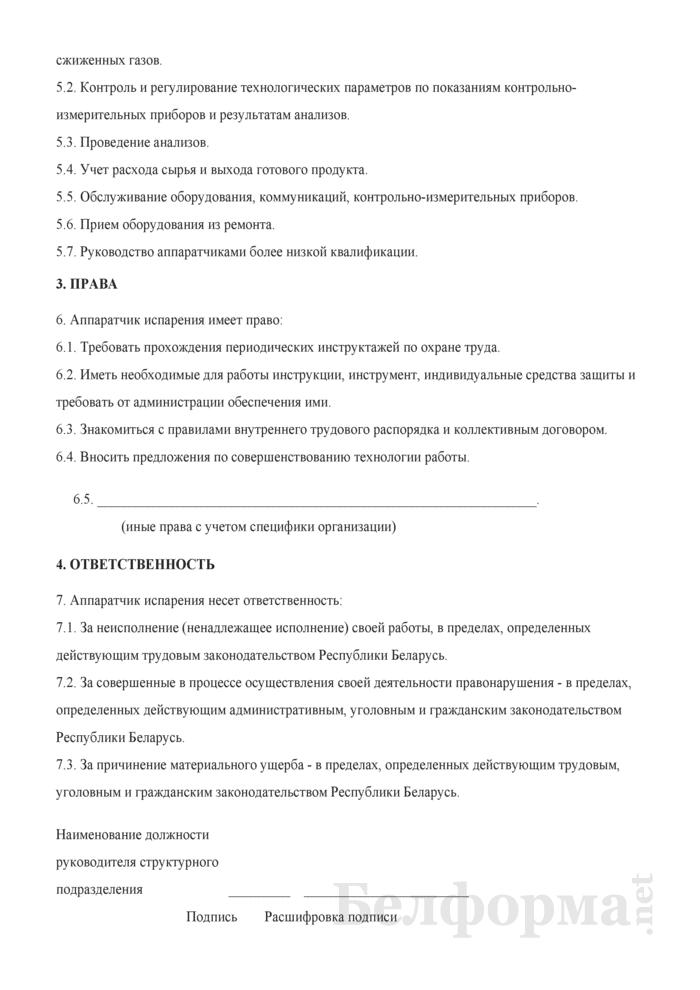 Рабочая инструкция аппаратчику испарения (4-й разряд). Страница 2