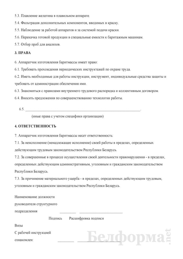 Рабочая инструкция аппаратчику изготовления баритмассы (3-й разряд). Страница 2