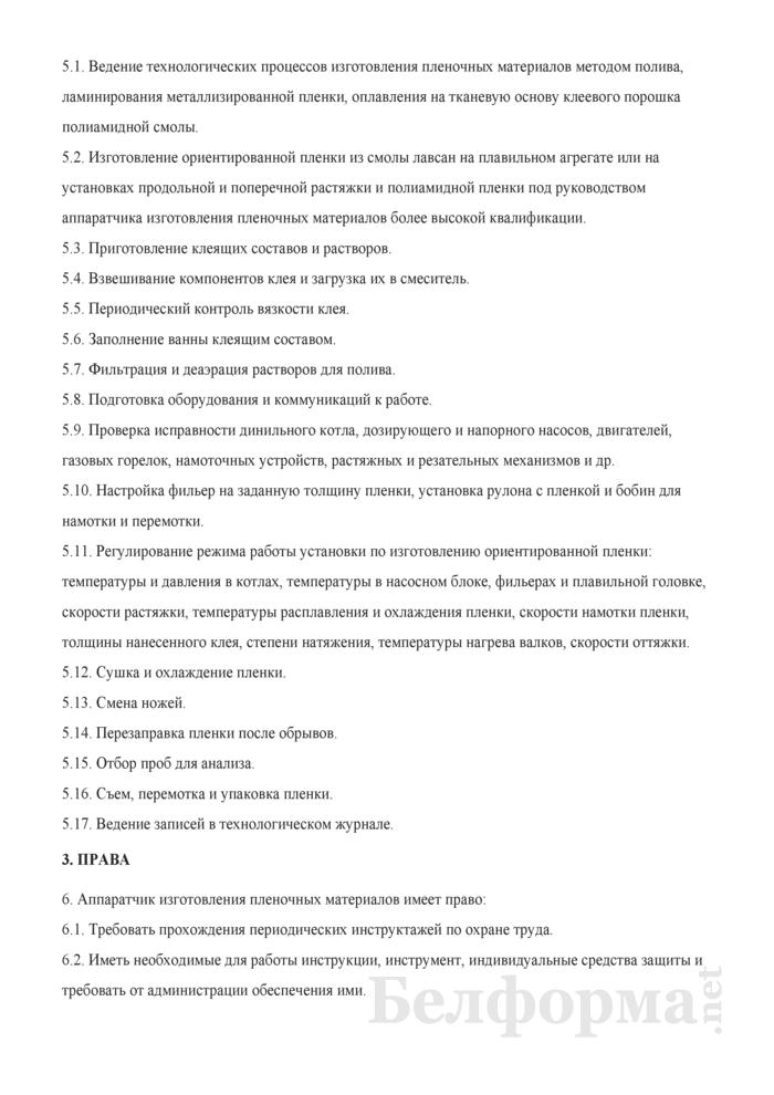 Рабочая инструкция аппаратчику изготовления пленочных материалов (4-й разряд). Страница 2