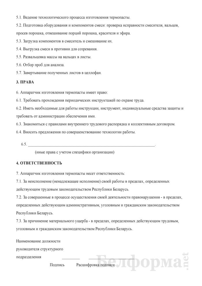 Рабочая инструкция аппаратчику изготовления термопасты (4-й разряд). Страница 2