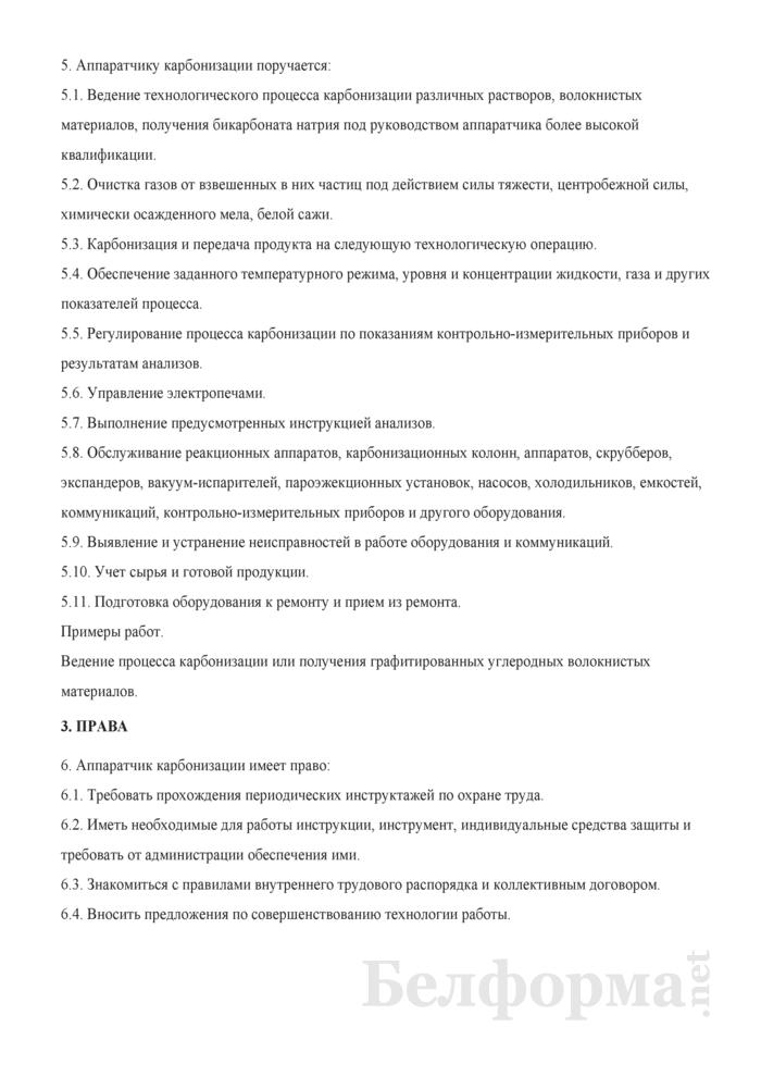 Рабочая инструкция аппаратчику карбонизации (4-й разряд). Страница 2