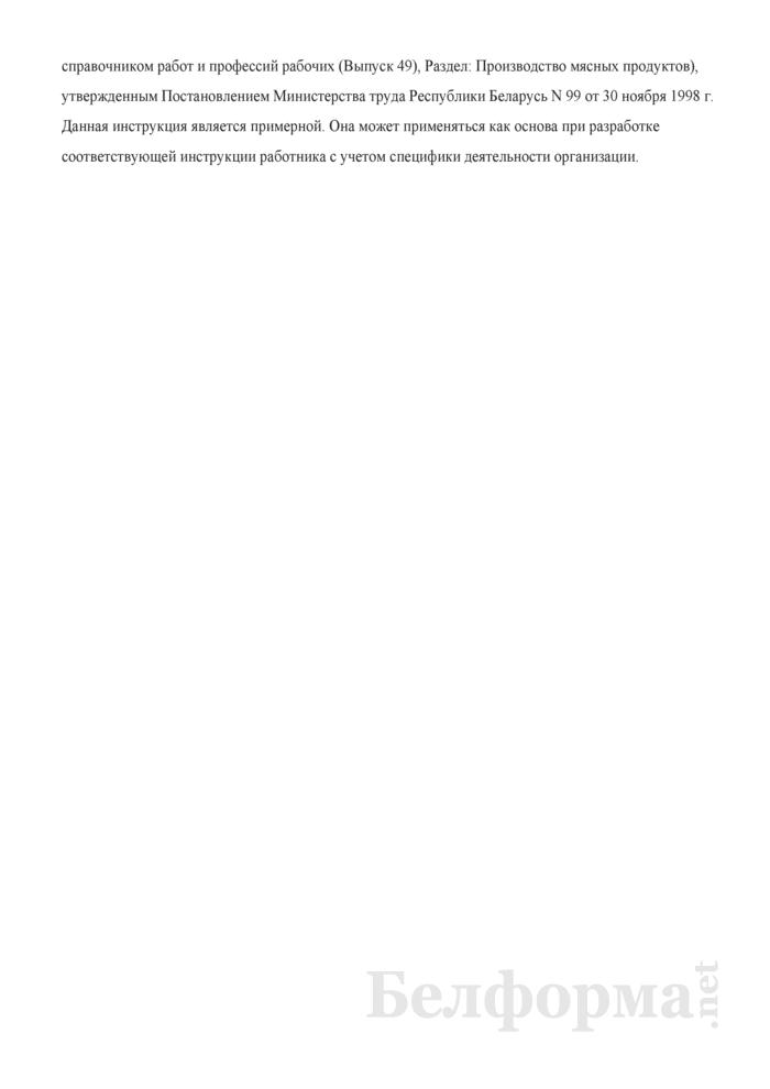 Рабочая инструкция аппаратчику коагулирования шляма (4-й разряд). Страница 3