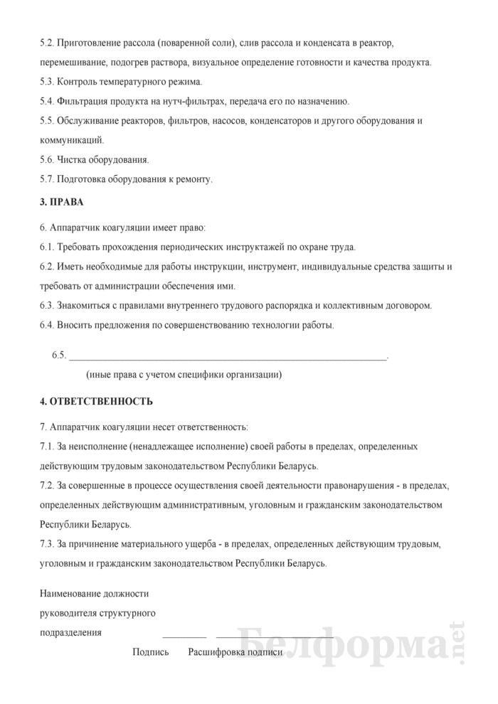 Рабочая инструкция аппаратчику коагуляции (3-й разряд). Страница 2