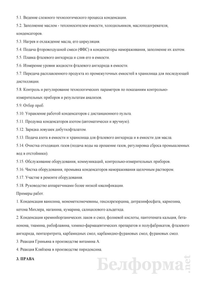 Рабочая инструкция аппаратчику конденсации (5-й разряд). Страница 2