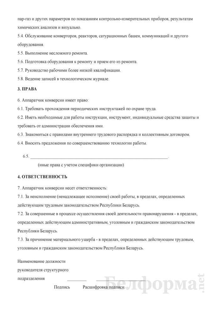 Рабочая инструкция аппаратчику конверсии (5-й разряд). Страница 2