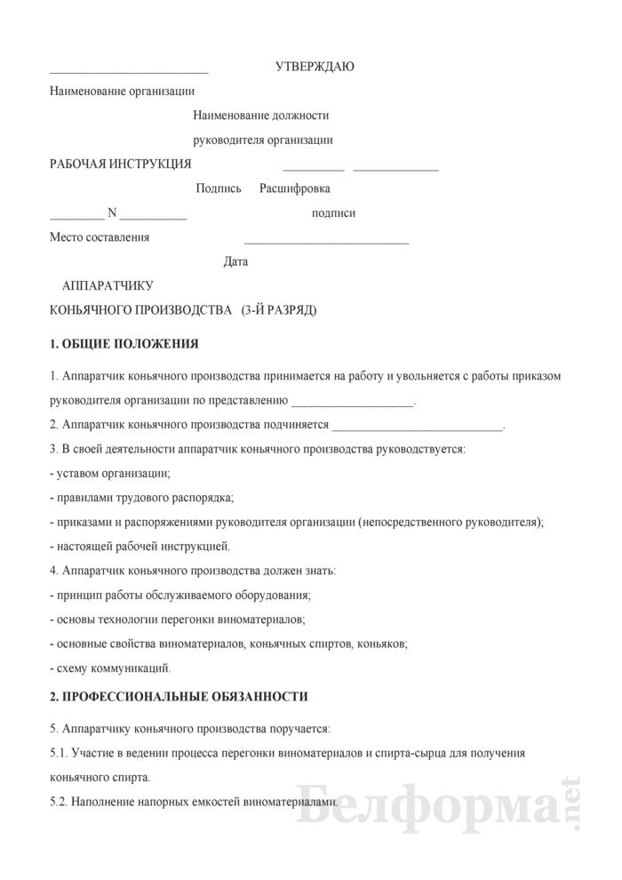 Рабочая инструкция аппаратчику коньячного производства (3-й разряд). Страница 1