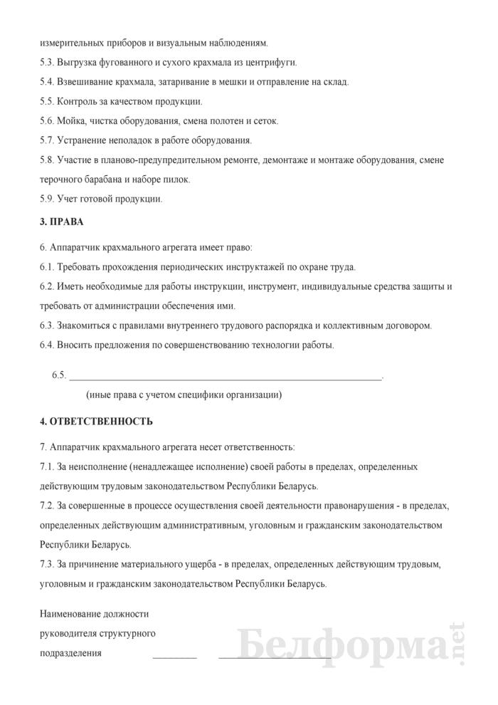 Рабочая инструкция аппаратчику крахмального агрегата (3-й разряд). Страница 2