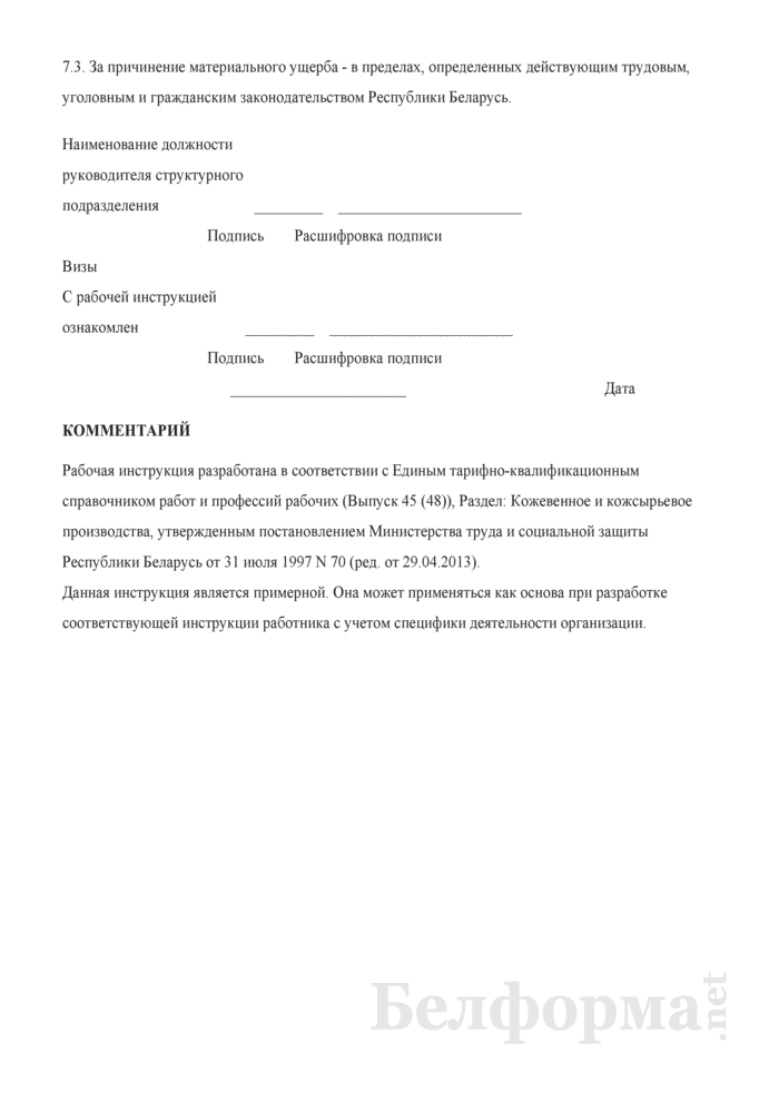 Рабочая инструкция аппаратчику крашения и жирования кож (5-й разряд). Страница 3