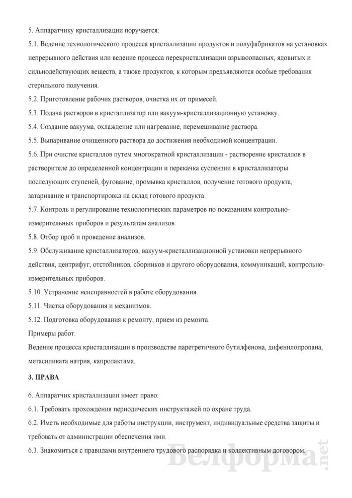 Рабочая инструкция аппаратчику кристаллизации (4-й разряд). Страница 2
