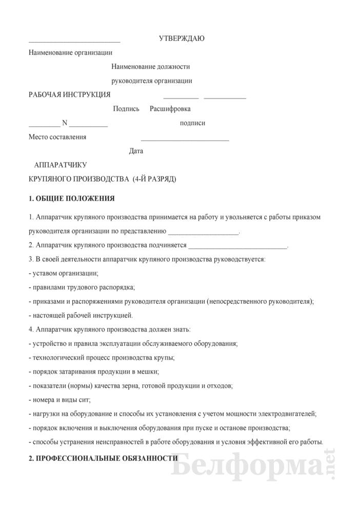 Рабочая инструкция аппаратчику крупяного производства (4-й разряд). Страница 1