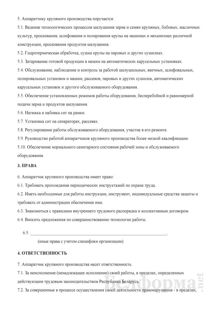 Рабочая инструкция аппаратчику крупяного производства (4-й разряд). Страница 2