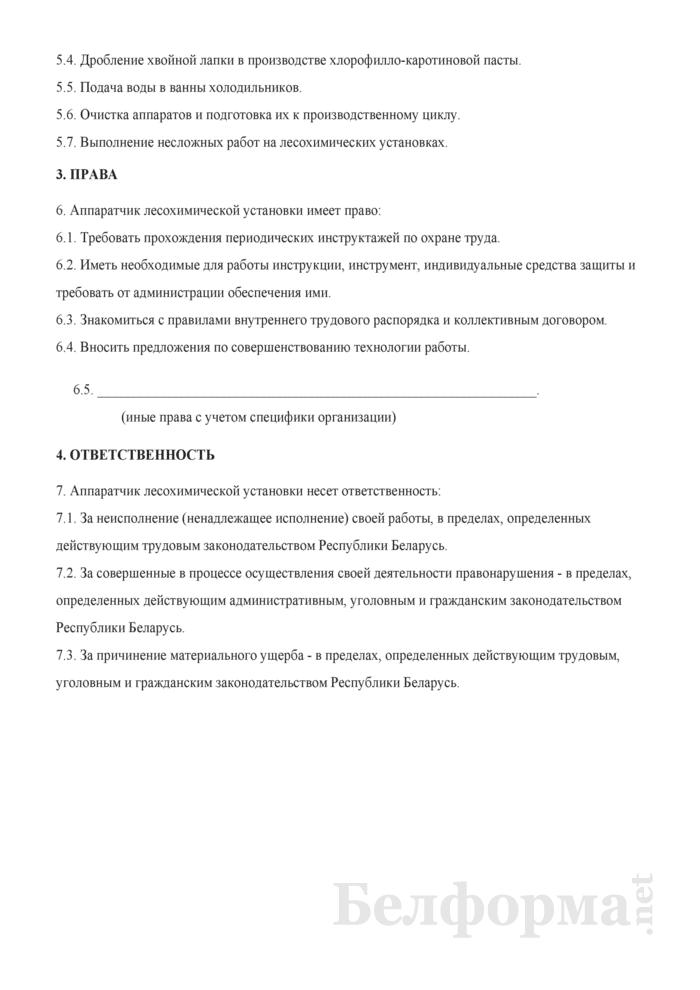 Рабочая инструкция аппаратчику лесохимической установки (3-й разряд). Страница 2