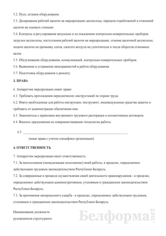 Рабочая инструкция аппаратчику мерсеризации (3-й разряд). Страница 2