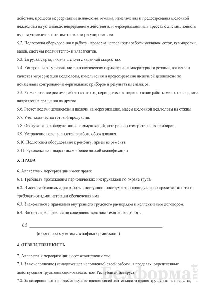 Рабочая инструкция аппаратчику мерсеризации (4-й разряд). Страница 2