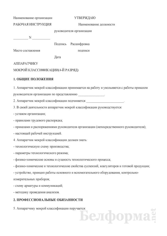 Рабочая инструкция аппаратчику мокрой классификации (4-й разряд). Страница 1