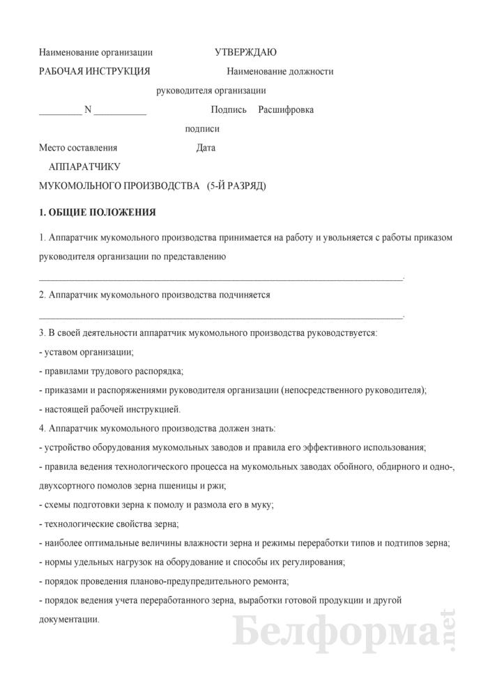 Рабочая инструкция аппаратчику мукомольного производства (5-й разряд). Страница 1