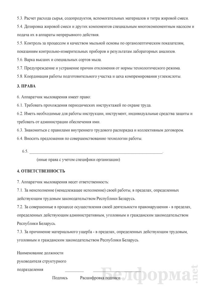 Рабочая инструкция аппаратчику мыловарения (6-й разряд). Страница 2