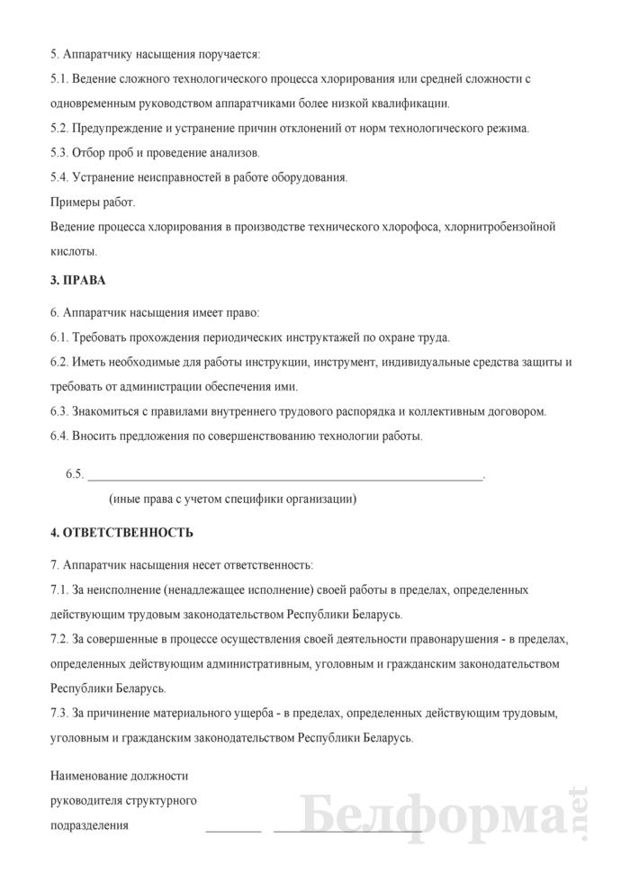 Рабочая инструкция аппаратчику насыщения (5-й разряд). Страница 2