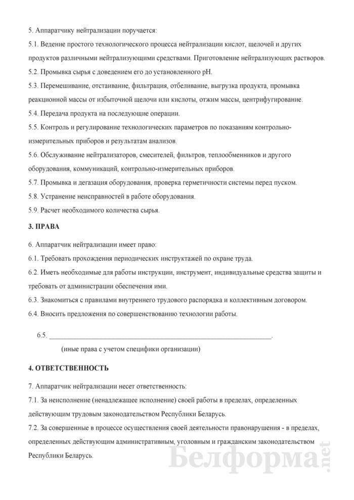 Рабочая инструкция аппаратчику нейтрализации (3-й разряд). Страница 2