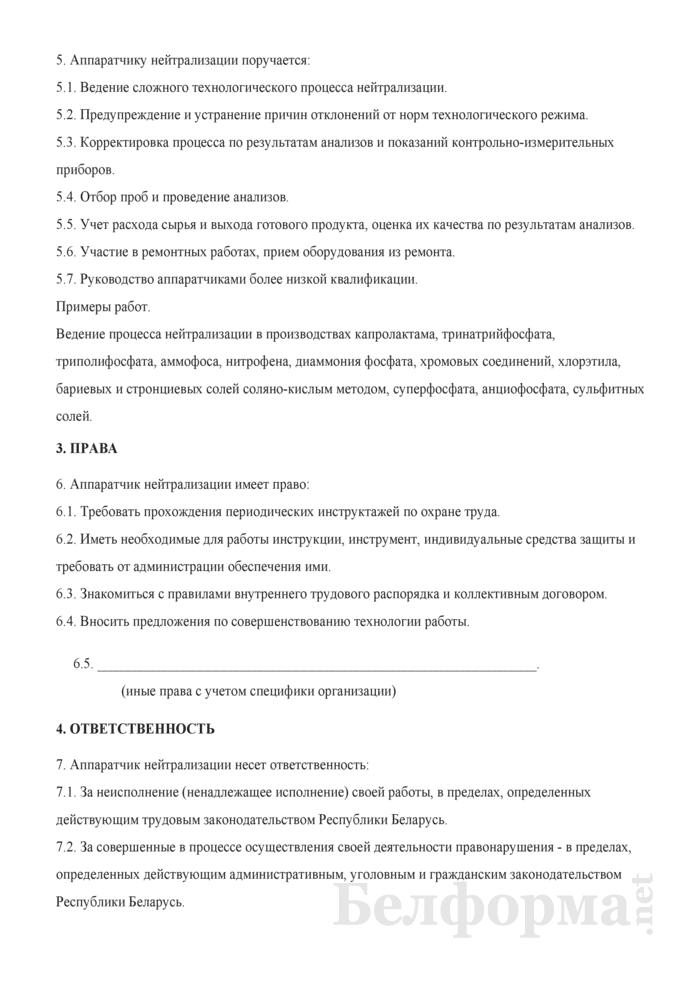Рабочая инструкция аппаратчику нейтрализации (5-й разряд). Страница 2