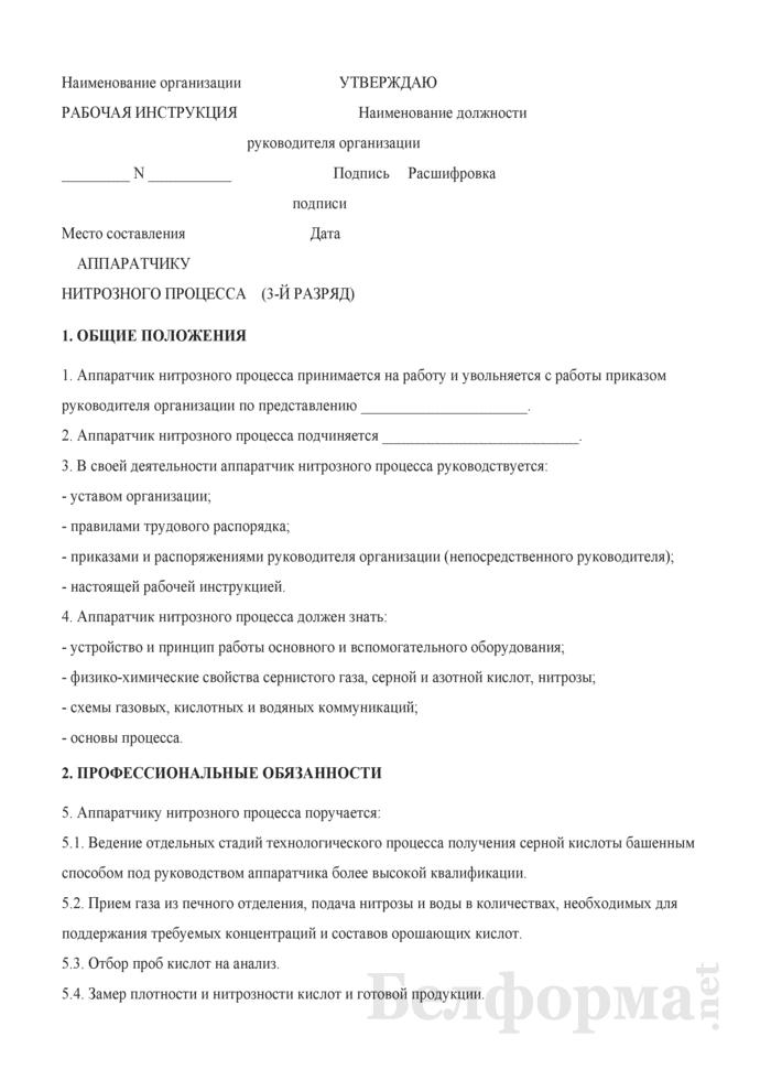 Рабочая инструкция аппаратчику нитрозного процесса (3-й разряд). Страница 1