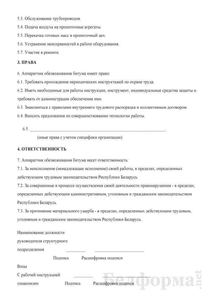 Рабочая инструкция аппаратчику обезвоживания битума (3-й разряд). Страница 2