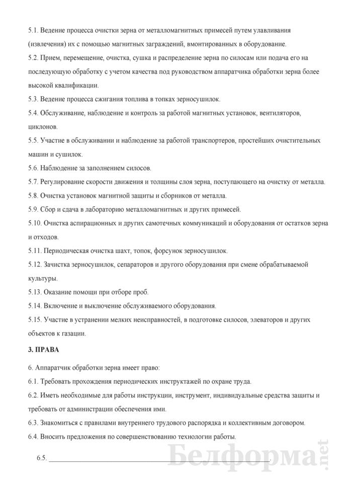 Рабочая инструкция аппаратчику обработки зерна (2-й разряд). Страница 2